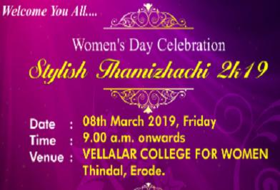 Women's College in Erode   Vellalar College For Women